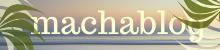 まちゃブログmachablog